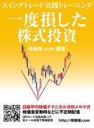 【期間限定価格】一度損した株式投資 スイングトレード実践トレーニング