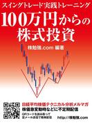 【期間限定価格】100万円からの株式投資 スイングトレード実践トレーニング