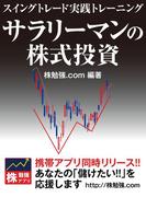 【期間限定価格】サラリーマンの株式投資 スイングトレード実践トレーニング