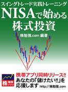 【期間限定価格】NISAで始める株式投資 スイングトレード実践トレーニング