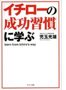 【期間限定価格】「イチローの成功習慣」に学ぶ