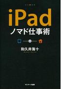 【期間限定価格】iPadノマド仕事術