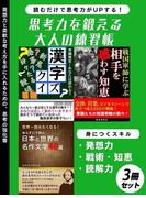 【期間限定価格】思考力を鍛える大人の練習帳 3冊セット(SMART BOOK)