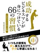 【期間限定価格】成功するビジネスマンが身につけている 66の習慣 セルフコントロール術