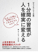 【期間限定価格】1分間の習慣が人を確実に変える【エッセンシャル版】(BUYMA Books)