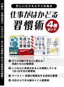 【期間限定価格】忙しいビジネスマンの為の 仕事がはかどる習慣術 4冊セット