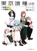 東京喰種トーキョーグール:re[quest](ジャンプジェイブックスDIGITAL)