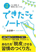 【期間限定価格】1日5分 「よい習慣」を無理なく身につける できたことノート