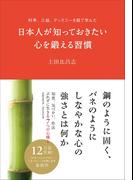 【期間限定価格】料亭、三越、ディズニーを経て学んだ日本人が知っておきたい心を鍛える習慣