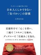 【期間限定価格】日本人にしかできない「気づかい」の習慣