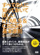 【期間限定価格】すべての人に知っておいてほしいHTML5 & CSS3 の基本原則