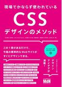 【期間限定価格】現場でかならず使われている CSSデザインのメソッド