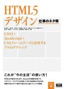 【期間限定価格】HTML5デザイン 仕事のネタ帳 CSS3+JavaScript+CSSフレームワークと活用するプロのテクニック