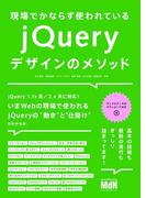 【期間限定価格】現場でかならず使われている jQueryデザインのメソッド