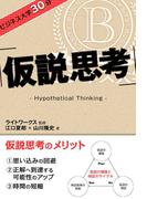 【期間限定価格】ビジネス大学30分 仮説思考(ビジネス大学30分)