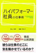 【期間限定価格】ハイパフォーマー社員の仕事術