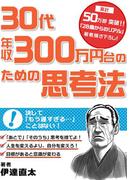 【期間限定価格】30代年収300万円台のための思考法
