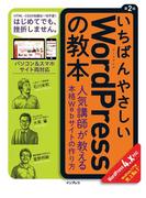 【期間限定価格】いちばんやさしいWordPressの教本 人気講師が教える本格Webサイトの作り方 第2版 WordPress 4.x対応