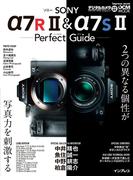 【期間限定価格】ソニー α7R II & α7S IIパーフェクトガイド(完全ガイド)