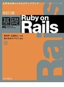 【期間限定価格】改訂3版 基礎 Ruby on Rails