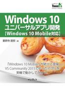 【期間限定価格】Windows 10ユニバーサルアプリ開発【Windows 10 Mobile対応】(Think IT Books)