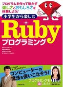 【期間限定価格】小学生から楽しむ Rubyプログラミング