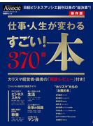 【期間限定価格】仕事・人生が変わる すごい!本 370冊