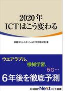 【期間限定価格】2020年 ICTはこう変わる(日経BP Next ICT選書)