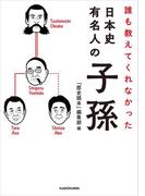 【期間限定価格】誰も教えてくれなかった 日本史有名人の子孫
