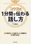 コクヨ式 1分間で伝わる話し方(中経の文庫)