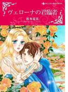 ヴェローナの君臨者(ハーレクインコミックス)