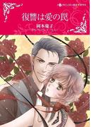復讐は愛の罠(ハーレクインコミックス)
