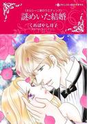 謎めいた結婚(ハーレクインコミックス)