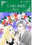 王子様と聖夜を(ハーレクインコミックス)