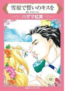 雪原で誓いのキスを(ハーレクインコミックス)