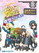 艦隊これくしょん -艦これ- 4コマコミック 吹雪、がんばります!(9)(ファミ通クリアコミックス)