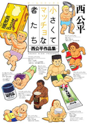 小さくてマッチョな者たち -西公平作品集-(ビームコミックス(ハルタ))