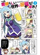 この素晴らしい世界に祝福を! かっぽれ!(1)(ファミ通クリアコミックス)