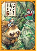 ハクメイとミコチ 5巻(HARTA COMIX)