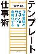 【期間限定価格】テンプレート仕事術