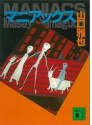 マニアックス(講談社文庫)