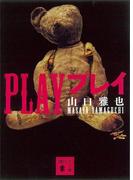 PLAY プレイ(講談社文庫)