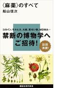 〈麻薬〉のすべて(講談社現代新書)