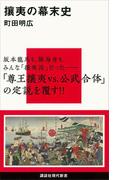 攘夷の幕末史(講談社現代新書)