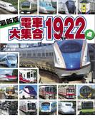最新版 電車大集合1922点(のりものアルバム(新))
