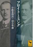 フロイトとユング(講談社学術文庫)