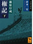 藤原行成「権記」全現代語訳(下)(講談社学術文庫)