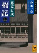 藤原行成「権記」全現代語訳(上)(講談社学術文庫)