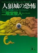 人狼城の恐怖 第三部探偵編(講談社文庫)