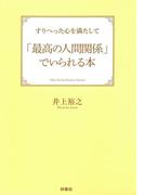【期間限定価格】すりへった心を満たして「最高の人間関係」でいられる本(扶桑社BOOKS)